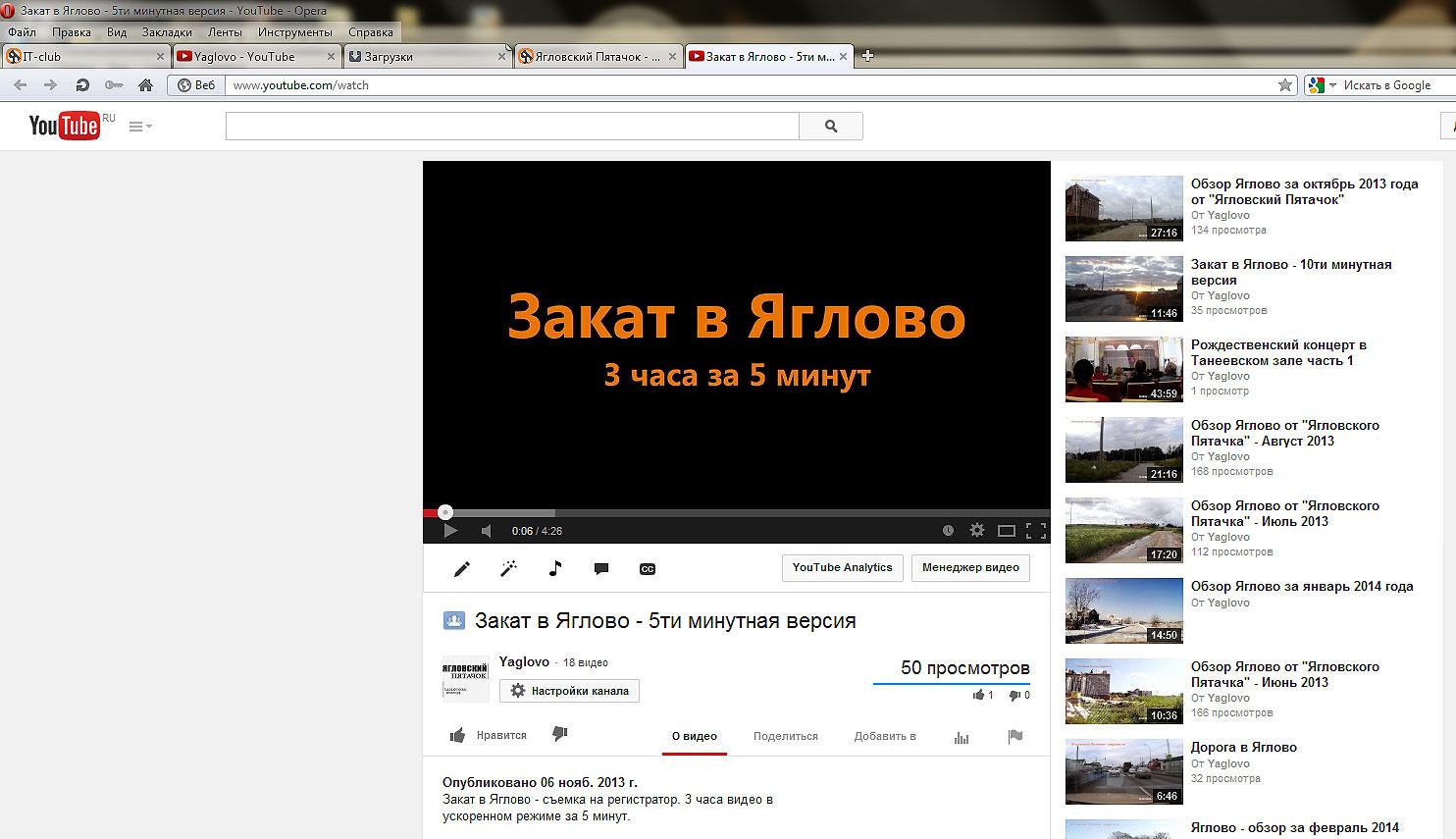 Открываем нужное нам видео на сайте youtube