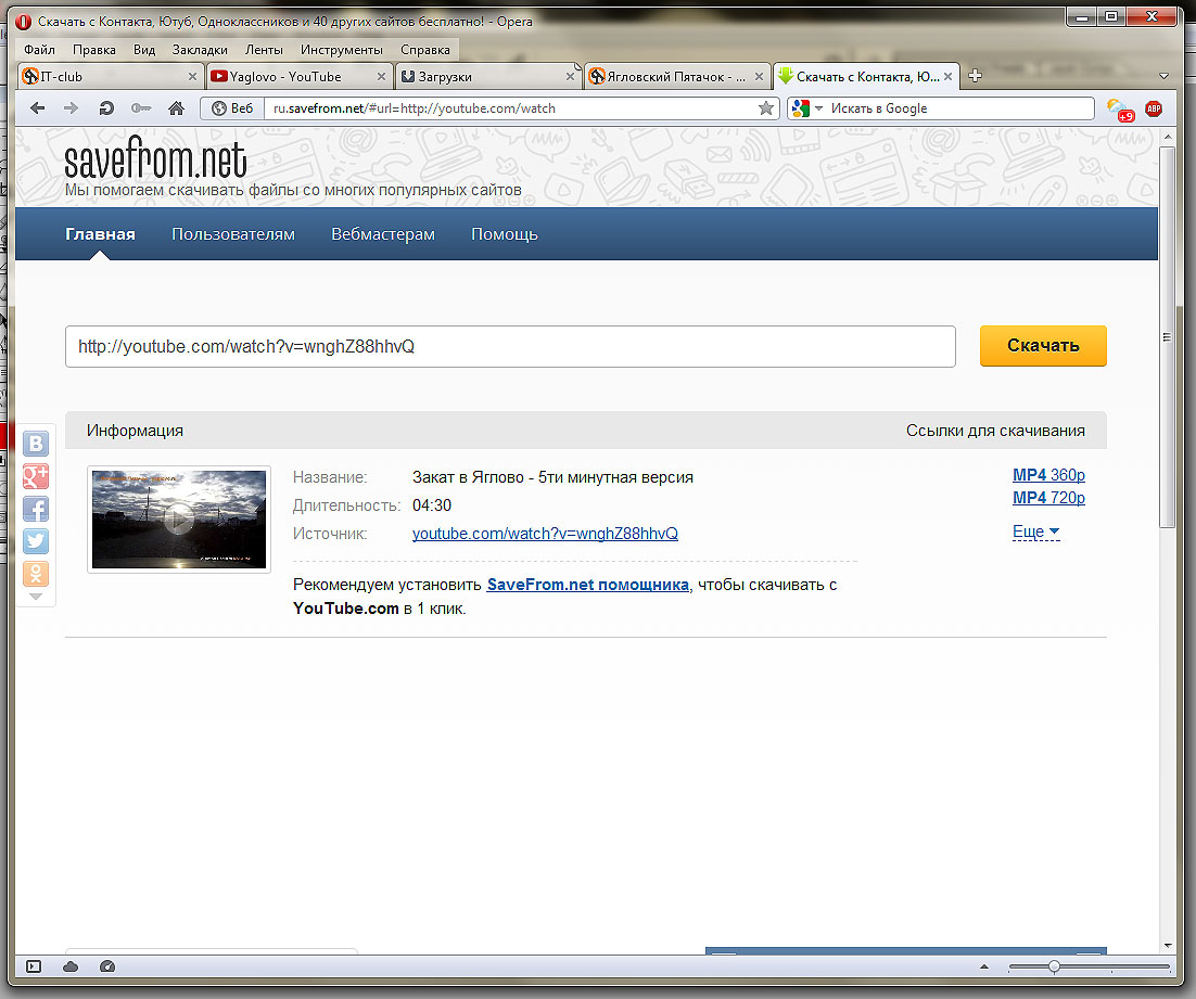 Открывается сервис savefrom.net