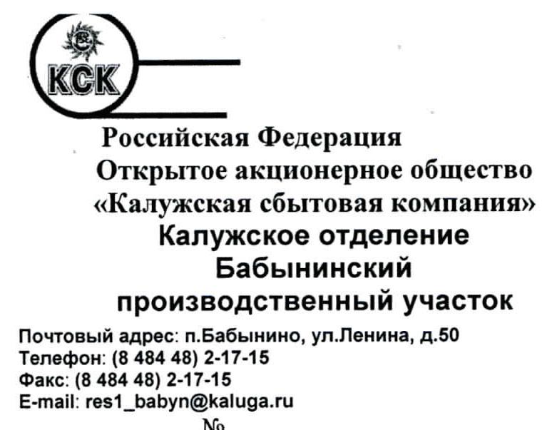 Жители Яглово подключившиеся к электросети должны оформить подключение нормативно. Яглово относится к Бабынинскому производственному участку Калужской Сбытовой Компании